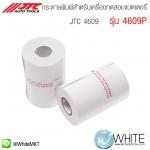 กระดาษพิมพ์สำหรับเครื่องทดสอบแบตเตอรี่ JTC 4609 รุ่น 4609P ยี่ห้อ JTC Auto Tools จากประเทศไต้หวัน