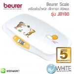 เครื่องชั่งน้ำหนักดิจิตอล Beurer สำหรับเด็กทารก รุ่น JBY80 รับประกัน 5 ปี