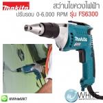 สว่านไขควงไฟฟ้า ปรับรอบ 0-6,000 RPM FS6300 ยี่ห้อ Makita (JP) Screwdriver