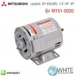 มอเตอร์ SP-KR(QR) 1/3 HP 4P รุ่น M151-0020 ยี่ห้อ MITSUBISHI