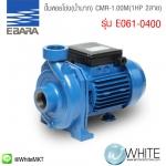 ปั๊มหอยโข่ง(น้ำมาก) CMR-1.00M(1HP 2สาย) รุ่น E061-0400 ยี่ห้อ Ebara (JP)