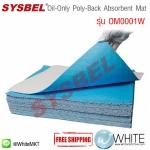 Oil-Only Poly-Back Absorbent Mat รุ่น OM0001W