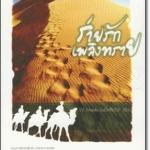 ร่ายรักเพลิงทราย ชุด จรดรัก ณ ผืนทราย