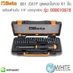 """861 /C61P ชุดดอกไขควง 61 ชิ้น พร้อมด้ามขัน 1/4"""" บรรจุกล่อง รุ่น 008610978 ยี่ห้อ BETA จาก อิตาลี"""