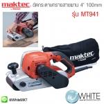 """ขัดกระดาษทรายสายพาน 4"""" 100mm รุ่น MT941 ยี่ห้อ Maktec (JP) Belt Sander"""