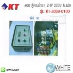 #00 ตู้คอนโทรล 2HP 220V N.เฟส N.TIMER รุ่น KT-Z039-0100 ยี่ห้อ K2400 KT