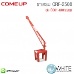 ขาเครน CRF-2508 รุ่น C061-CRF2508 ยี่ห้อ COME UP