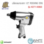 "KI-850 บล๊อกลมกระแทก 1/2"" ROCKING DOG รุ่น K271-KI850 ยี่ห้อ K2700 KUANI"
