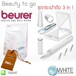 Beauty to go - 3 product set on the way: ชุดกระเป๋าถือ 3 In 1 by Beurer (HB003) by WhiteMKT