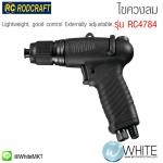 ไขควงลม รุ่น RC4784, Lightweight, good control Externally adjustable, up to 15 Nm ยี่ห้อ RODCRAFT (GEM)