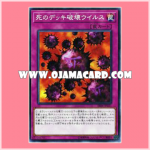 SR06-JP031 : Crush Card Virus / Deck Destruction Virus of Death (Common)