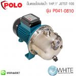"""ปั๊มหอยโข่งล่อน้ำ 1HP,1"""" JETST-100 รุ่น P041-0810 ยี่ห้อ Polo (Ch)"""