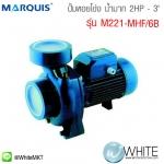 """ปั้มหอยโข่ง น้ำมาก 2HP - 3"""" MHF/6B รุ่น M221-MHF/6B ยี่ห้อ Marquis (Ch)"""