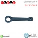 """ประแจแหวนตี ขนาด 2"""" รุ่น F131-7932.0 ยี่ห้อ FORCE"""