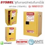 ตู้เก็บสารเคมีสำหรับเก็บสารไวไฟ Flammable Cabinet|(self-close)Flammable Cabinet (12Gal/45L) รุ่น WA810121