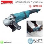"""เครื่องเจียร์ไฟฟ้า 9"""" 230 MM รุ่น GA9030 ยี่ห้อ Makita (JP) Angle Grinder"""