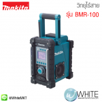 วิทยุไร้สาย รุ่น BMR-100 ยี่ห้อ Makita (JP) เฉพาะเครื่อง ไม่รวมแบต