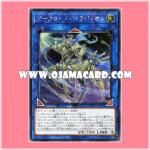 CYHO-JP044 : Arch-lord Palladion (Secret Rare)