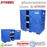 ตู้เก็บขวดสารเคมี Corrosive Cabinet|Polyethylene Corrosive Cabinet(22Gal/83L) รุ่น ACP80002