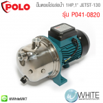 """ปั๊มหอยโข่งล่อน้ำ 1HP,1"""" JETST-130 รุ่น P041-0820 ยี่ห้อ Polo (Ch)"""