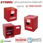 ตู้เก็บสารเคมี ป้องกันการสันดาป ระเบิด สำหรับเก็บของเหลวไวไฟ Safety Cabinet|Combustible Cabinet (4Gal/15L) รุ่น WA810040R
