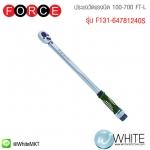 ประแจวัดแรงบิด 100-700 FT-L รุ่น F131-64781240S ยี่ห้อ FORCE