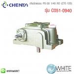 เกียร์ทดรอบ PO-30 1/40 RD (CTE-120) รุ่น C051-0940 ยี่ห้อ CHENTA