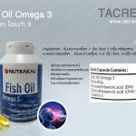 Fish Oil Omega 3 น้ำมันปลา โอเมก้า 3 (90เม็ด/ขวด)