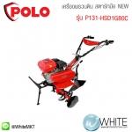 เครื่องพรวนดิน สตาร์ทมือ NEW รุ่น P131-HSD1G80C ยี่ห้อ Polo (Ch)