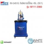 RH-5451G ถังอัดจารบีใช้ลม 45L (50:1) รุ่น W111-2060 ยี่ห้อ W1100 WUFU