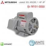 มอเตอร์ SCL-KR(QR) 1 HP 4P รุ่น M151-0050 ยี่ห้อ MITSUBISHI
