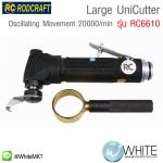 Large UniCutter รุ่น RC6610 Oscillating Movement 20000/min Powerful, Safe Reaction-Free Cutting ยี่ห้อ RODCRAFT (GEM)