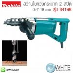 """สว่านไขควงกระแทก 2 สปีด 3/4"""" 19 mm รุ่น 8419B ยี่ห้อ Makita (JP) Hammer Drill"""