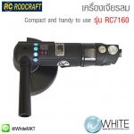 เครื่องเจียรลม รุ่น RC7160 angle grinder M10x1.5, for 100×16 mm Compact and handy to use ยี่ห้อ RODCRAFT (GEM)