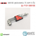 50610S ชุดประแจแหวน 75 องศา 6 ชิ้น รุ่น F131-50610S ยี่ห้อ F1300 FORCE