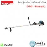 ตัดหญ้า4จังหวะใบเลื่อย+หัวเทียน รุ่น M011-EBH340U-2 ยี่ห้อ Makita (JP)