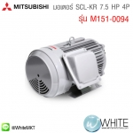 มอเตอร์ SCL-KR 7.5 HP 4P รุ่น M151-0094 ยี่ห้อ MITSUBISHI