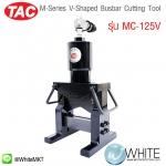 M-Series V-Shaped Busbar Cutting Tool รุ่น MC-125V ยี่ห้อ TAC (CHI)