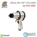 """บล๊อกลม KW-14HP 1/2""""(งานหนัก) รุ่น K191-0030 ยี่ห้อ K2700 KUANI"""