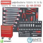 ชุดตู้เครื่องมือช่าง TCC075 7D 75 ชิ้น ยี่ห้อ KENNEDY ประเทศอังกฤษ TCC075 7D TOOL CONTROL CABINET SET 75-PCE