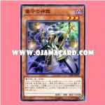 SOFU-JP012 : Gravekeeper's Cleric (Common)