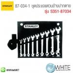 87-034-1 ชุดประแจแหวนข้างปากตาย 9 ชิ้น รุ่น S351-87034 ยี่ห้อ S3500 STANLEY