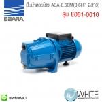 ปั๊มน้ำหอยโข่ง AGA-0.60M (0.6HP 2สาย) รุ่น E061-0010 ยี่ห้อ Ebara (JP)