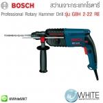 สว่านเจาะกระแทกโรตารี่ GBH 2-22 RE Professional Rotary Hammer Drill ยี่ห้อ BOSCH (GEM)