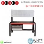 โต๊ะเครื่องมือช่าง+เครื่องมือช่าง120ชิ้น รุ่น F131-50253-120 ยี่ห้อ FORCE