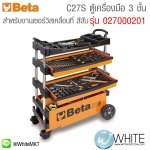 C27S ตู้เครื่องมือ 3 ชั้น สำหรับงานเซอร์วิสเคลื่อนที่ สีส้ม รุ่น 027000201 ยี่ห้อ BETA จาก อิตาลี