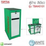ตู้ข้าง สีเขียว รุ่น TBAH0101 ยี่ห้อ TOPTUL จากประเทศไต้หวัน
