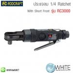 ประแจลม 1/4″ Ratchet รุ่น RC3000 With Short Front ยี่ห้อ RODCRAFT (GEM)