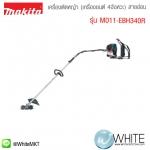 เครื่องตัดหญ้า (เครื่องยนต์ 4จังหวะ) สายอ่อน รุ่น M011-EBH340R ยี่ห้อ Makita (JP)