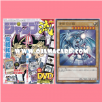Jump Ryū Vol.08 + JMPR-JP001 : Blue-Eyes White Dragon (Kaiba Corporation Ultra Rare)